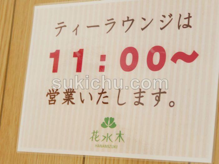 茨城県庁花水木ポップ