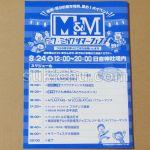 見和・見川商店会M&Mサマーフェスタちらし