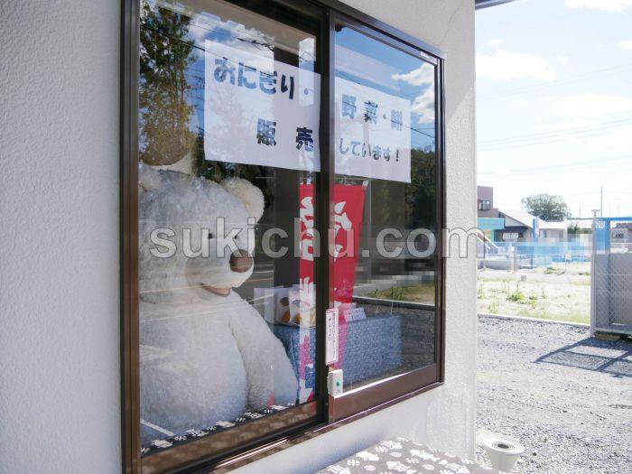 和房しろくま販売窓口