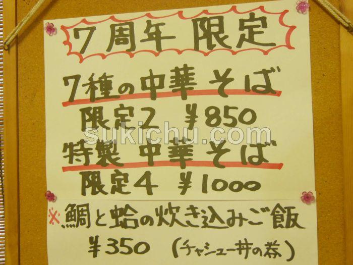 へべれ家7周年メニュー表