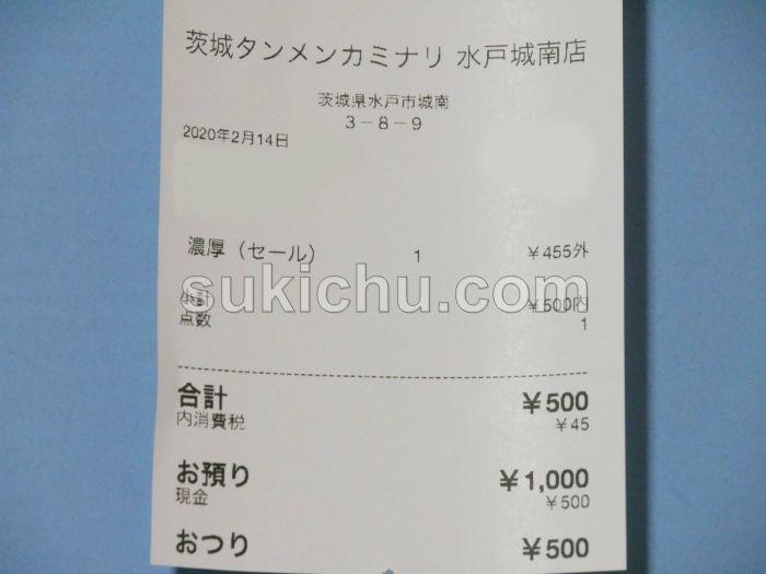 茨城タンメンカミナリ水戸駅南店1周年レシート