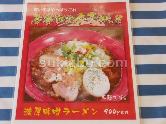 Cafe Style Shooya濃厚味噌ラーメン