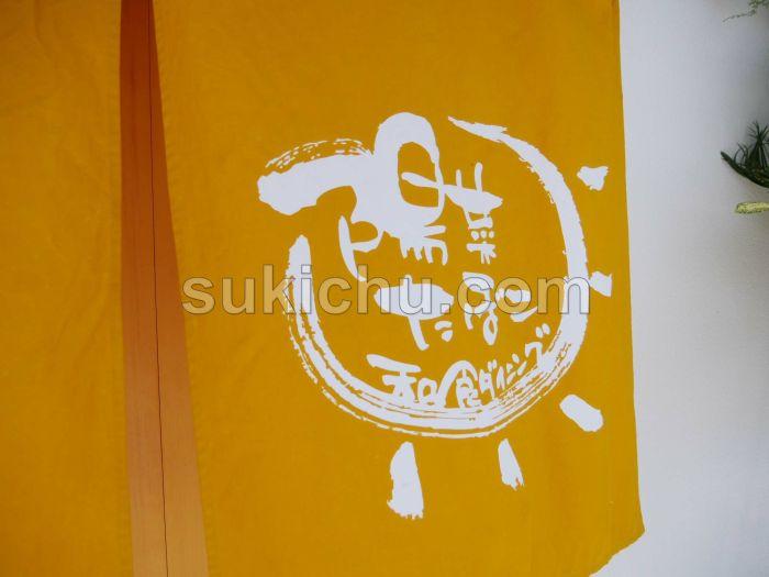 陽菜たぼこ暖簾