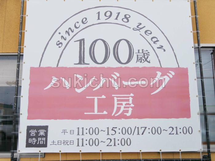 100歳ハンバーグ工房バナー幕