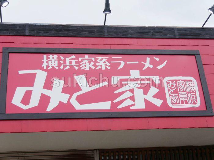 横浜家系ラーメンみと家看板