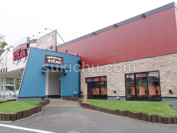 ステーキハウス幌馬車水戸店建物外観