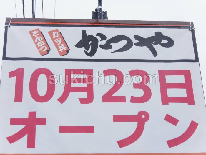 かつや水戸袴塚店オープン告知