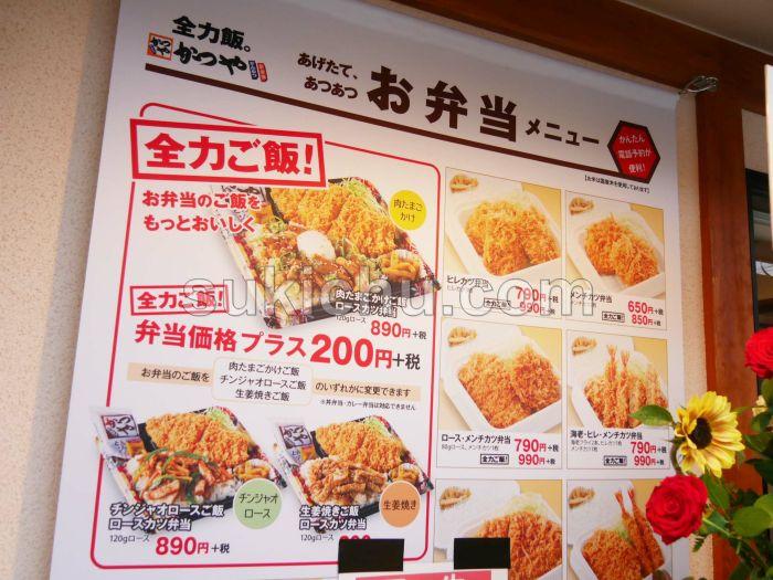 かつや水戸袴塚店メニュー表バナー幕