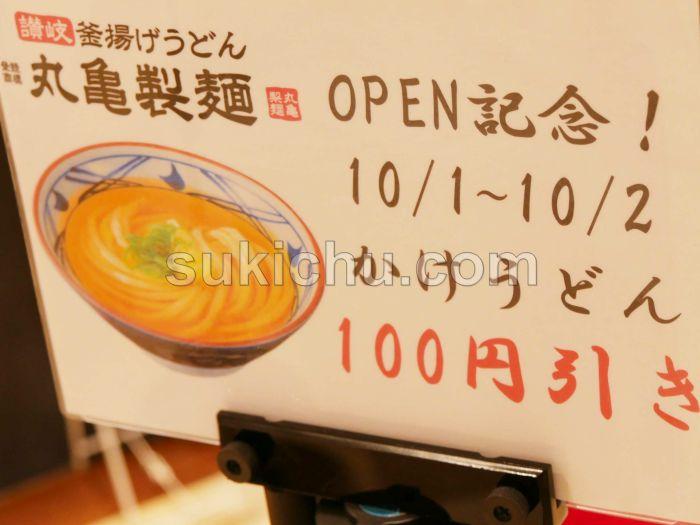 ジョイフル本田ニューポートひたちなか店丸亀製麺