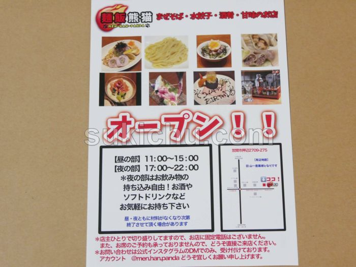 麺飯熊猫チラシ