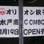 オリオン餃子水戸店オープン告知
