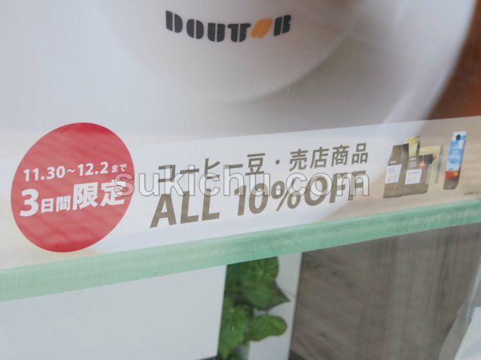 ドトールコーヒーショップ水戸北口駅前店オープンポスター