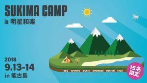 SUKIMA CAMP in 明星和楽 @ 能古島