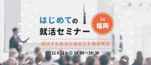 【1回限り】はじめての就活セミナー in福岡~成功する就活の進め方を徹底解説~ @   さくらフォレスト株式会社