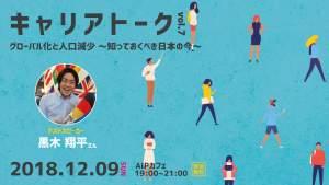 グローバル化のその先 ~知っておくべき日本の今~ @ AIPカフェ