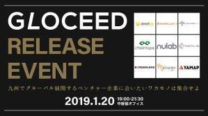GLOCEED リリースイベント 〜九州のグローバルベンチャー9社が集結!〜 @ 一般社団法人 福岡中小企業経営者協会オフィス