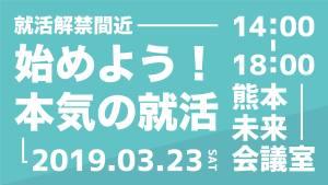 【就活解禁!】始めよう!本気の就活! KUMAMOTO UP × SUKIMA @ 未来会議室