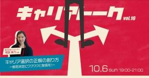 【キャリアトーク vol.16】キャリア選択の正解の創り方〜意思決定にワクワクと覚悟を!〜 @ cenco