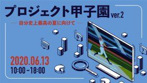 """プロジェクト甲子園 SUKIMA DOMEver.2""""自分史上最高の夏に向けて"""" @ オンライン開催(zoom)"""