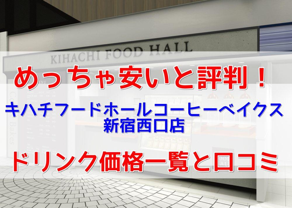 キハチコーヒーベイクス新宿西口店のドリンクメニューと価格一覧と口コミ