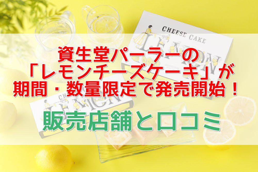 資生堂パーラーのチーズケーキレモンの販売店舗は?口コミも紹介