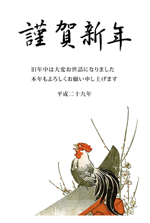 Nengajo(Japanese new year's card)