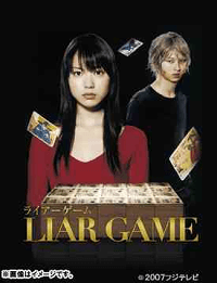 Liar Game on CD JAPAN