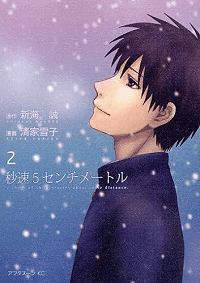 5 Centimeters Per Second Takaki Tono