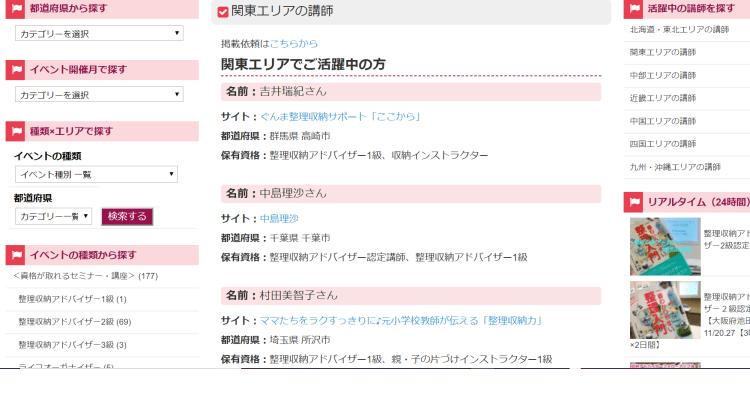 KurasuRoom関東のページ