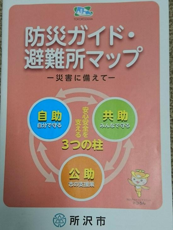 所沢 防災ガイド・避難所マップ