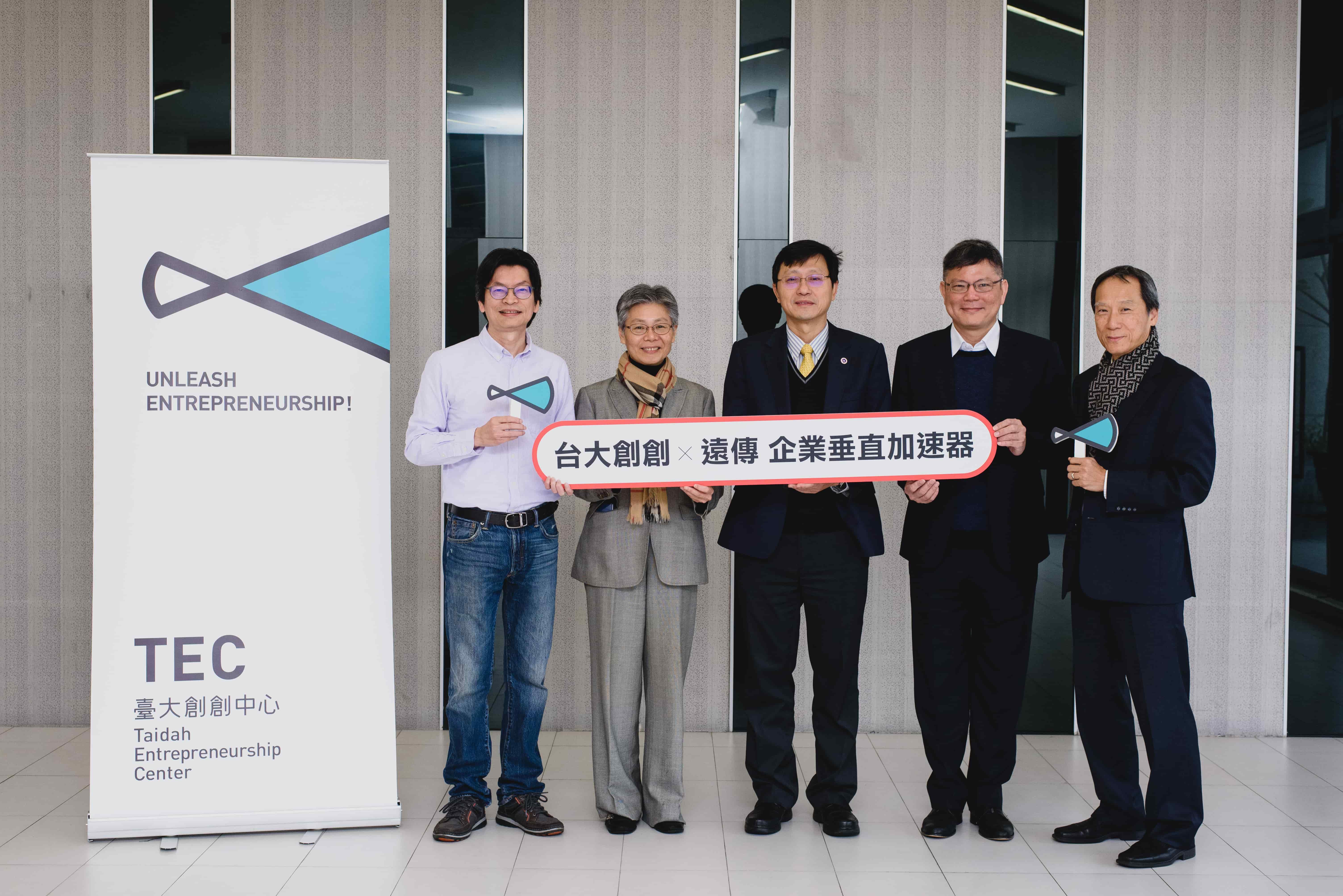 (左二)、遠傳策略暨財務管理群執行副總經理李聖珉(右二)與台大創創團隊