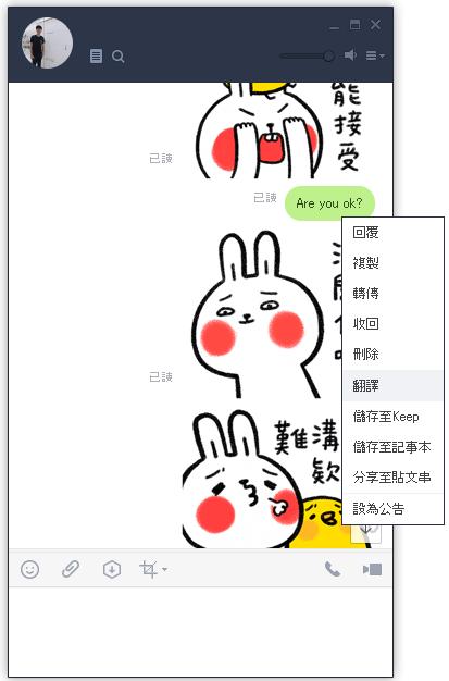 LINE 電腦版 新功能 翻譯