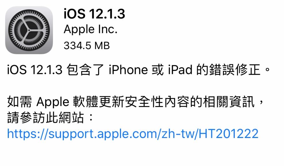 iOS 12.1.3更新檔