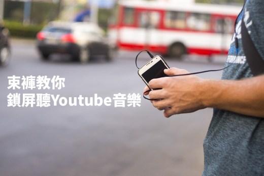 束褲教你鎖屏聽Youtube音樂