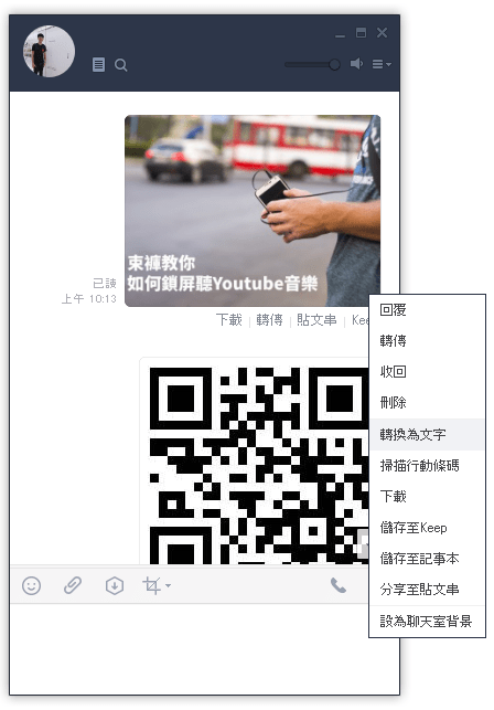 LINE 電腦版 新功能 圖片轉文字