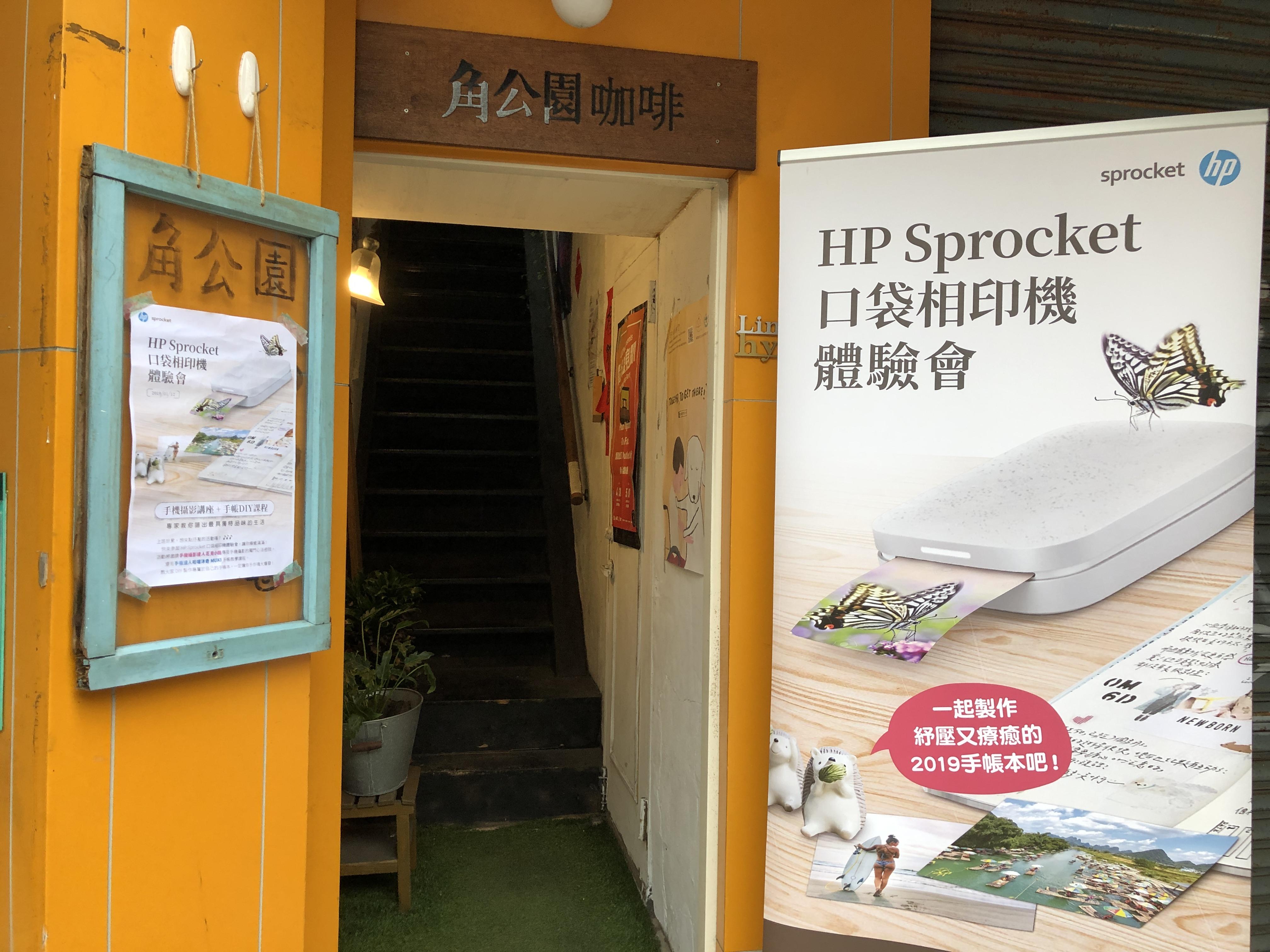 HP Sprocket相印機體驗會入口