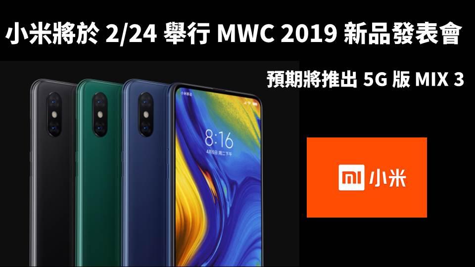 小米2019/2/24新品發表會