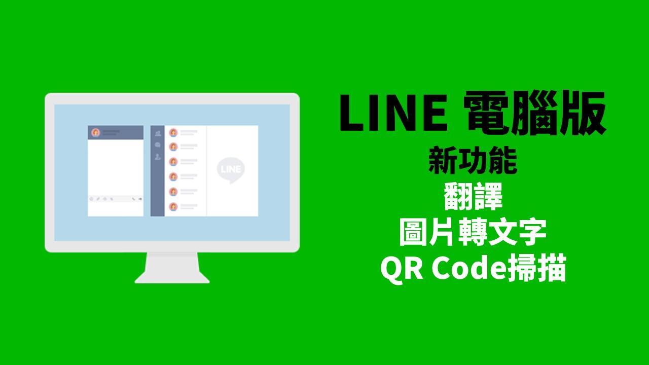 LINE 電腦版 新功能