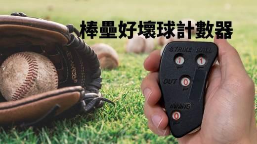 棒壘計數器