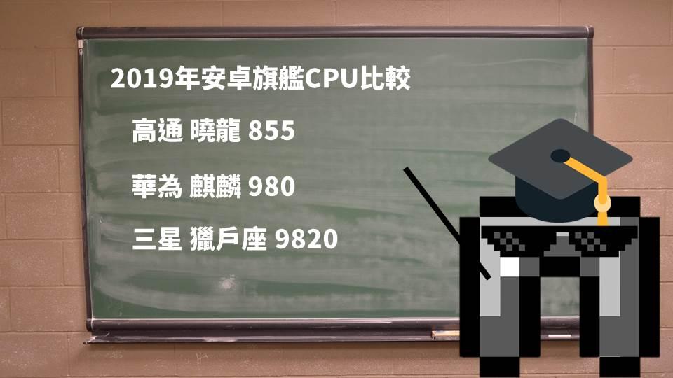 誰是安卓一哥? CPU 跑分 高通855 麒麟980 三星9820