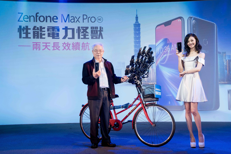 ASUS ZenFone Max Pro (M2)」舉辦新品發表會 寶可夢 大師代言