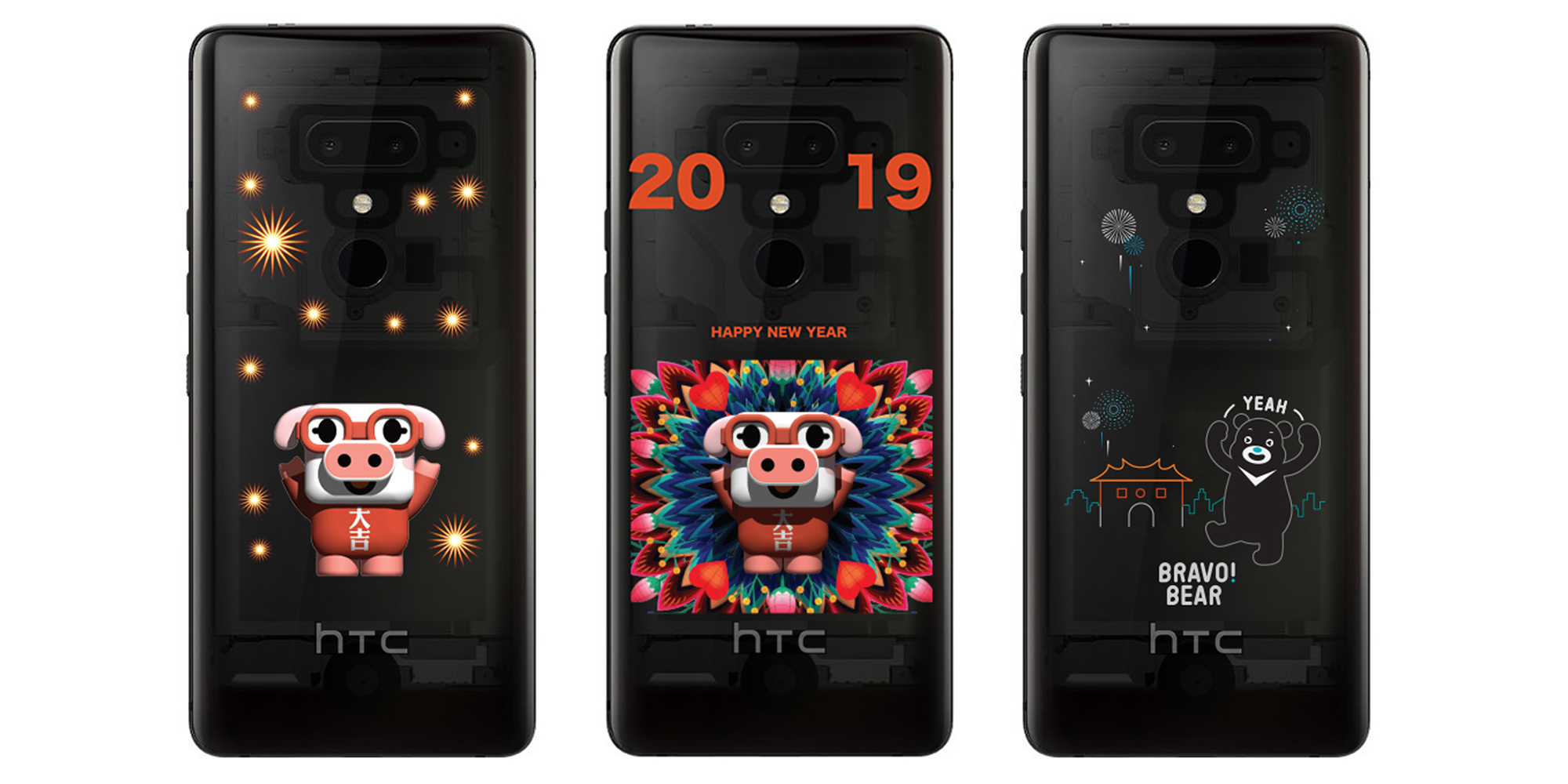 HTC U12+ TAIPEI TWINKLE 版