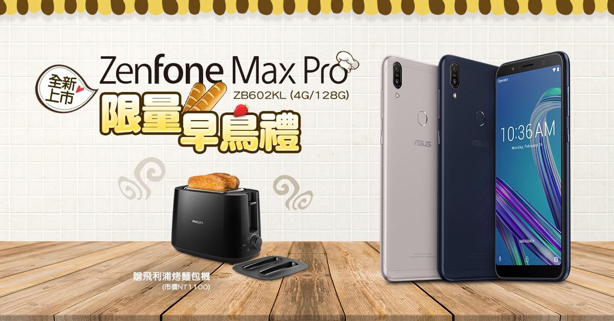 ZenFone Max Pro 4GB+128GB