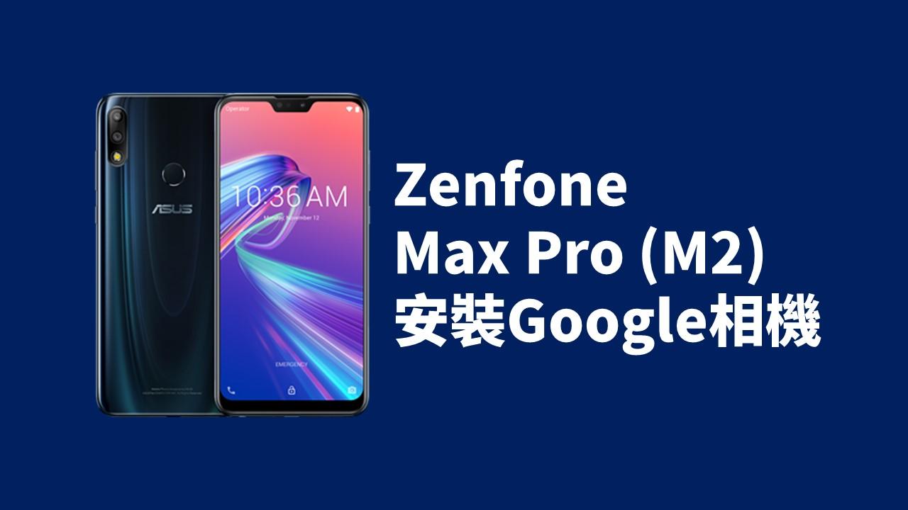 Zenfone Max Pro M2 Google Camera