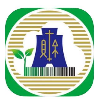 統一發兌獎中獎號碼 財政部 APP