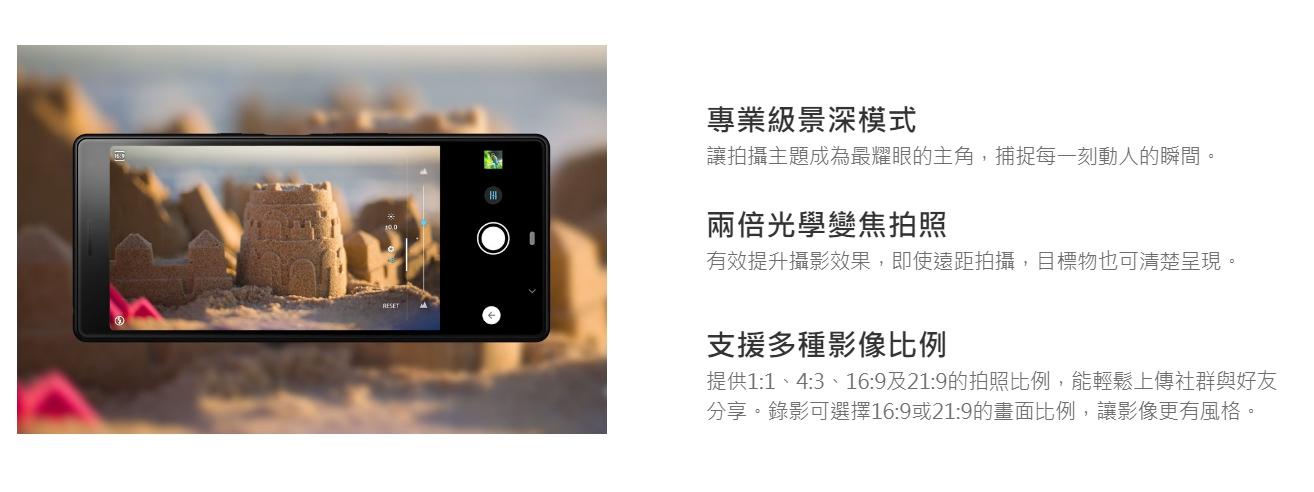 Xperia10 雙主鏡頭 景深更自然