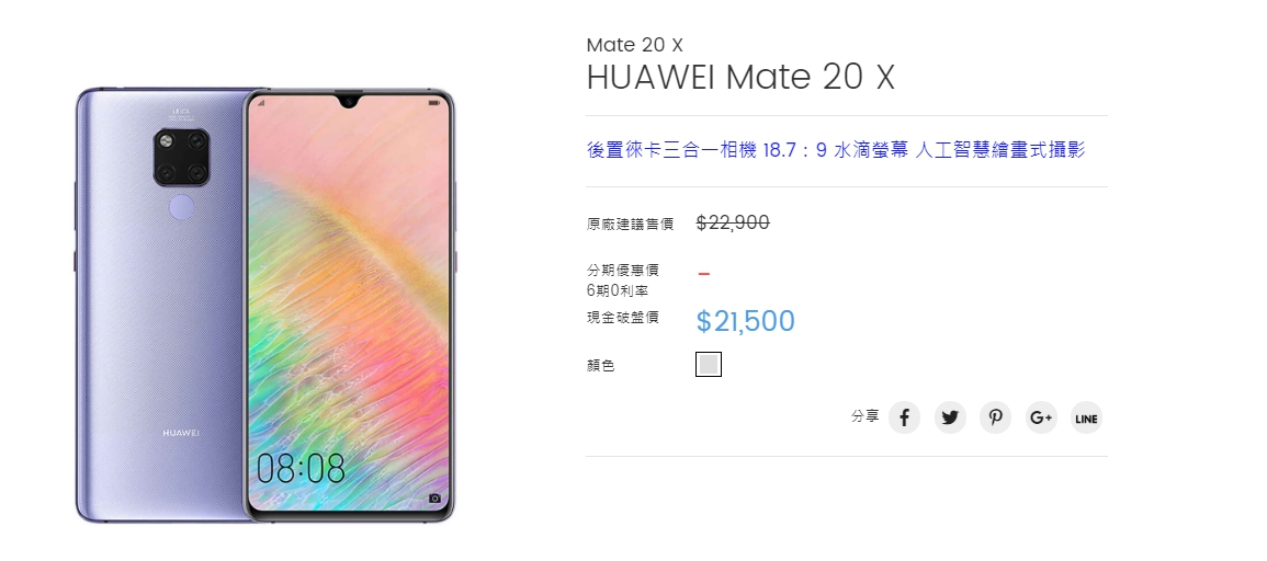 HUAWEI Mate 20 X 傑昇