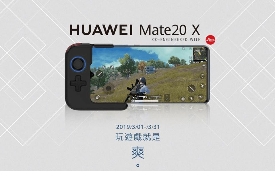 HUAWEI Mate 20X 登錄送電玩手把!