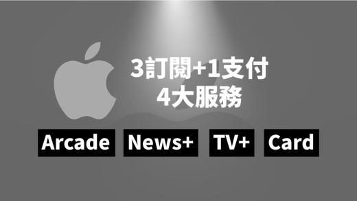News+ Card Arcade TV+ Apple