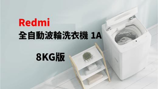 Redmi 全自動波輪洗衣機 1A